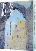 (二手書)天堂手記:一個畫家的古格探險之旅