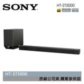 【限時加購價+現金再低+24期0利率】SONY HT-ST5000 頂級 家庭劇院 SOUNDBAR 公司貨