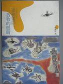 【書寶二手書T1/少年童書_XBB】塗鴉畫冊 (卷1)-放牧的眼睛-25則教學故事_藍劍虹