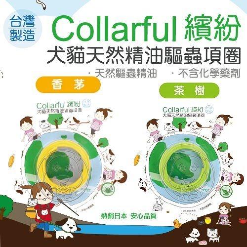 【培菓平價寵物網】Collarful繽紛》台灣製犬貓天然精油驅蟲項圈56cm