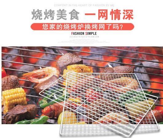 燒烤網片不銹鋼燒烤網架方格鐵絲網格工具網子TW【99狂歡8折購物節】