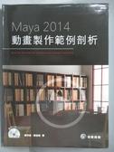 【書寶二手書T2/電腦_ZHI】Maya2014動畫製作範例剖析_滕金紘_附光碟