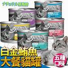 【🐱🐶培菓寵物48H出貨🐰🐹】Yami亞米》白金鮪魚大餐貓罐-160g*24罐(五種口味)