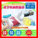 行家首選真空收納袋/真空壓縮袋 免用吸塵器13件組【手捲大8小5】~賣點購物