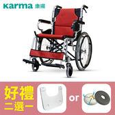 【康揚】鋁合金輪椅 手動輪椅 KM-2500L (後輪20吋) 精選輕量款 ~ 超值好禮2選1