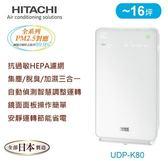 【佳麗寶】- (HITACHI日立) 加濕型日本原裝空氣清淨機【UDP-K80】