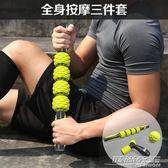 瑜伽柱按摩滾軸筒健身器材運動按摩棒瑯琊瑜伽柱家用     时尚教主