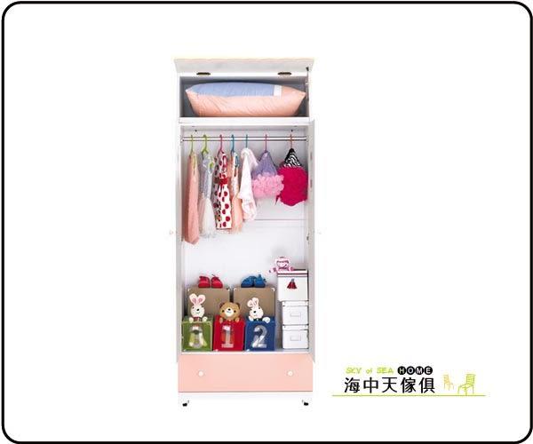 {{ 海中天休閒傢俱廣場 }} C-07 摩登時尚 臥室系列 46-6 愛丁堡粉紅色衣櫥