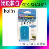 歌林 Kolin KEX-SHAU03 歌林充電器 手機充電器【隨機出貨不挑色】3.1A三阜USB 適用平板 手機 行動電源