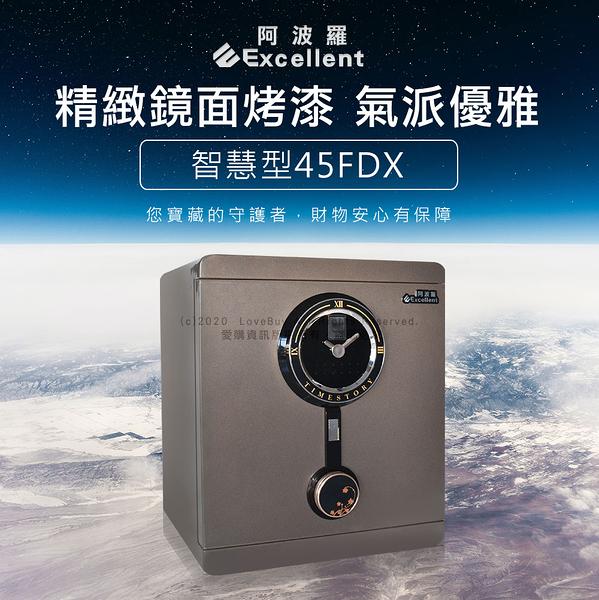 阿波羅Excellent e世紀電子保險箱-智慧型45FDX