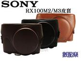 數配樂 SONY RX-100 RX-100 M2 RX100 M3 M4 新款 復古皮套 兩件式 相機套 相機包 咖啡 棕色 黑色 贈背帶 RX100