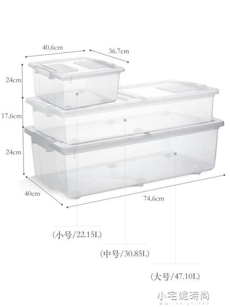 床底收納箱家用透明特大號塑料有蓋衣服被子帶輪床下收納盒整理箱  【新年免運】