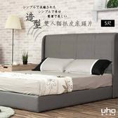 【UHO】李奧納德-5尺雙人貓抓皮床頭片淺灰
