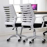 名鑽電腦椅家用會議辦公椅麻將升降轉椅職員現代簡約座椅網布椅子 XSX