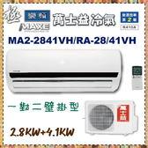 【萬士益冷氣】5~7+7~9坪 極變頻冷暖一對二《MA2-2841VH/RA-28/41VH》全新原廠保固