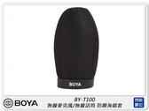 BOYA BY-T100 無線麥克風 防風海綿套 防風罩 海綿罩(公司貨)