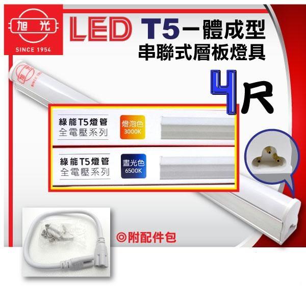 僅限自取法寄送--旭光led T5層板燈 4尺 18W (黃光)限自取~美術燈、水晶燈、客廳燈、房間燈、燈具
