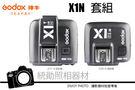 預購  神牛 Godox X1 NIKON 專用 閃燈 TTL無線引閃器 套組 TX+RX 發射器+接收器 開年公司貨