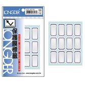 【龍德 LONGDER】 LD-3018 藍框 保護膜標籤 120P ( 20包/盒)