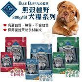 *WANG*Blue Buffalo藍饌《無穀極野-犬系列》360g 高蛋白質、無穀、不含麩質