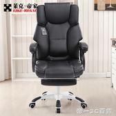 萊克帝家電腦椅家用辦公椅老板椅子可躺大班椅座椅擱腳按摩午休椅【帝一3C旗艦】IGO