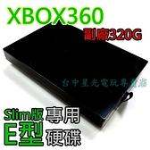 【適用Slim版 E型】 XB360 XBOX360 主機專用 副廠 320G 320GB 硬碟 全新品【台中星光電玩】