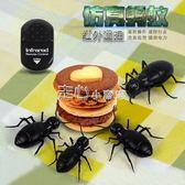 兒童惡搞創意遙控螞蟻整人動物玩具男孩新奇抖音整蠱禮物電動模擬   走心小賣場