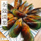 熟凍全殼淡菜,完整保留淡菜的鮮甜原汁原味