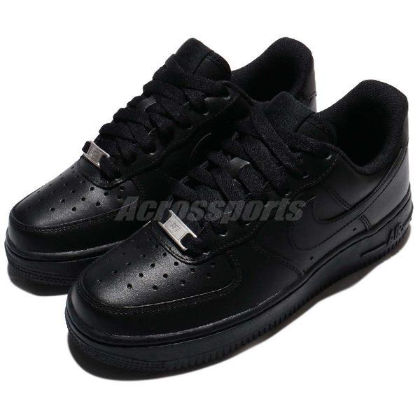 Nike 休閒鞋 Wmns Air Force 1 07 AF1 黑 全黑 低筒 復古 運動鞋 基本款 女鞋【PUMP306】 315115-038