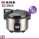 【信源電器】20人份【尚朋堂煮飯鍋】SC-3600/SC3600