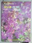 【書寶二手書T9/動植物_PMZ】蝴蝶花園_宜蘭縣自然資源系列叢書(三)_民88