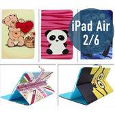 iPad Air 2 / 6代 輕薄二折 彩繪卡通 側翻皮套 支架 平板套 平板 皮套 平板殼 保護套 保護