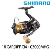 漁拓釣具 SHIMANO 18 CARDIFF CI4+ C3000MHG(紡車捲線器)