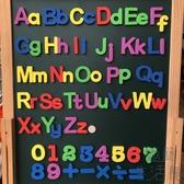 冰箱貼26個大小寫英文字母數字磁性【極簡生活】