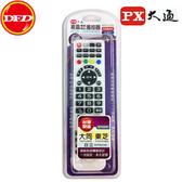 PX大通 MR1100 TATUNG大同全機型電視遙控器 刷卡OK/含稅 大同/東芝/日立