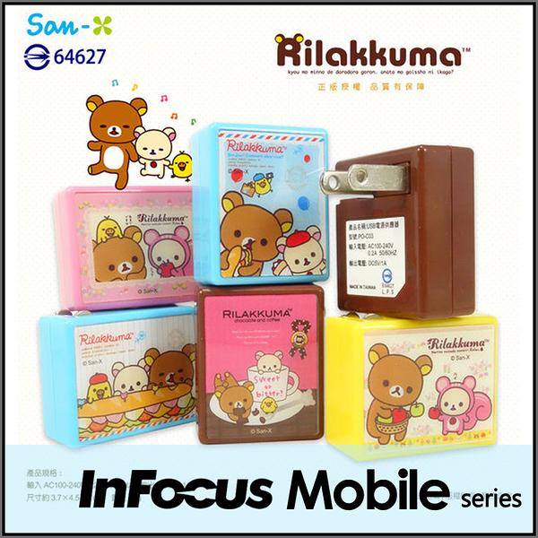 ☆正版授權 方型拉拉熊 USB充電器/旅充/鴻海 InFocus IN610/IN810/IN815