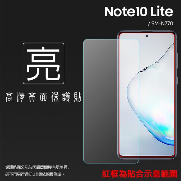 ◆亮面螢幕保護貼 SAMSUNG 三星 Galaxy Note10 Lite SM-N770 保護貼 軟性 高清 亮貼 亮面貼 保護膜 手機膜