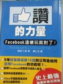 【書寶二手書T6/財經企管_GGO】讚的力量-Facebook 這樣玩就對了!_蕭仁志, 熊坂仁美