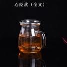 花茶玻璃杯大悲咒全文心經
