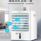 冷風機 空調扇制冷風機家用冷風扇宿舍冷氣扇小型制冷器迷你小空調電風扇