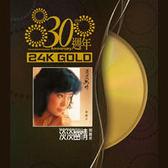 停看聽音響唱片】【CD】鄧麗君:30週年 淡淡幽情 鄧麗君 24K Gold Disc