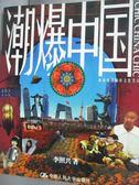 【書寶二手書T8/社會_WDB】潮爆中國︰新新中國城市文化筆記_簡體書