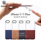 Baseus倍思 iPhone 7 / 7 Plus 1/2CASE 軟硬殼 皮革雙材質 時尚拼接 保護殼