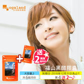 福山黑醋膠囊 ♫  精神旺盛 元氣補給 健康加分【約6個月份】ogaland