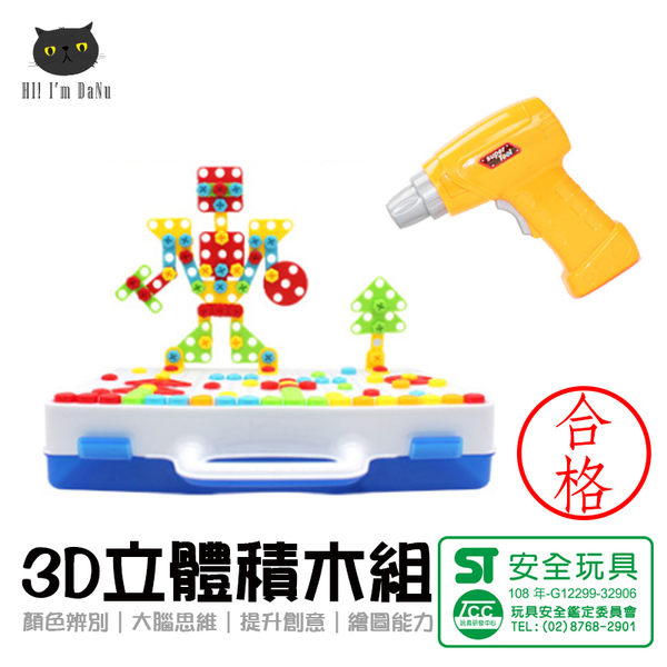 【Z90421】3D立體積木組 電鑽積木組 FB廣告熱銷 電鑽馬賽克拼貼積木 玩具 兒童玩具 積木 拼圖