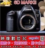 《映像數位》CANON EOS 6D MARK II 單機身全片幅單眼相機 【公司貨】【登錄送2好禮】**