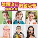 韓國流行眼鏡吸管 / 卡通瘋狂吸管 創意...