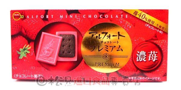 《松貝》北日本迷你帆船草莓餅59g【4901360327188】bb36