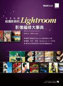 (二手書)完美氛圍-給攝影師的Lightroom影像編修大事典