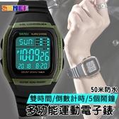 SKMEI 防水50米 時刻美電子錶 倒數計時 雙時間 夜光功能 鬧鈴 -匠子工坊-【UK0097】